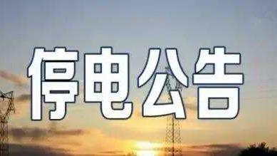 便民服务|5月28日停电公告