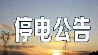 便民服务|5月29日~5月30日停电公告