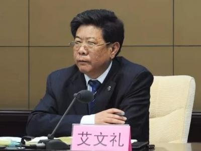 河北省政协原副主席艾文礼一审被判8年,处罚金300万元