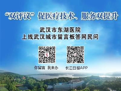 """把住院老人當親人照顧,武漢市東湖醫院""""雙評議""""滿意率100%"""