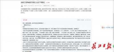 """网友建议在环后官湖创建""""江汉新城"""",市发改委这样回复"""
