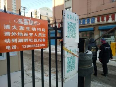 黑龙江齐齐哈尔:明确所有住宅小区分类管控等级和管控措施