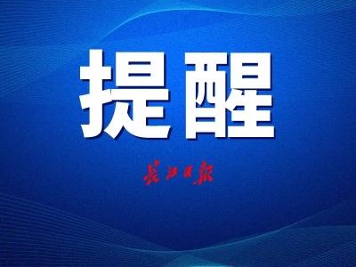 石家庄新乐市全域、邢台南宫市全域调整为高风险地区